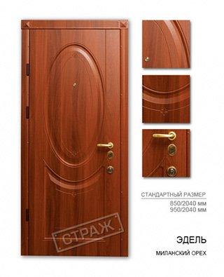 Входные наружные двери Страж