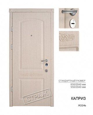 заказать металлические двери Страж