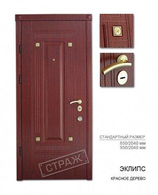 Двери страж купить в Киеве