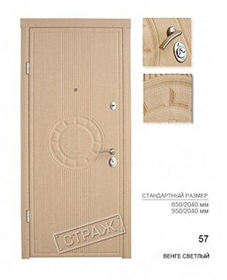 Входные двери Страж на заказ