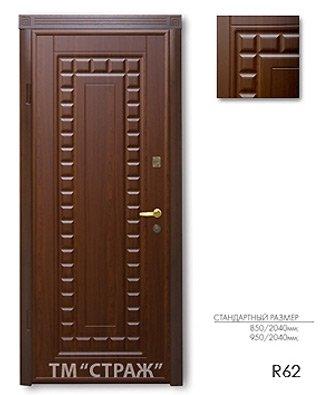 Входные двери Страж